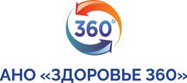 Автономная некоммерческая организация по содействию охране и укреплению здоровья работающего населения «Здоровье 360»